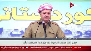 المجلس الأعلى لاستفتاء إقليم كردستان برئاسة بارزاني ينفي قبول مبادرة الأمم المتحدة للتأجيل