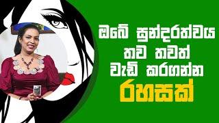 ඔබේ සුන්දරත්වය තව තවත් වැඩි කරගන්න රහසක්   Piyum Vila   08 - 06 - 2021   SiyathaTV Thumbnail