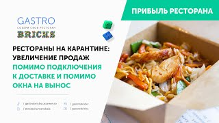 Рестораны и карантин: как повысить прибыль ресторана помимо запуска доставки и продажи блюд на вынос