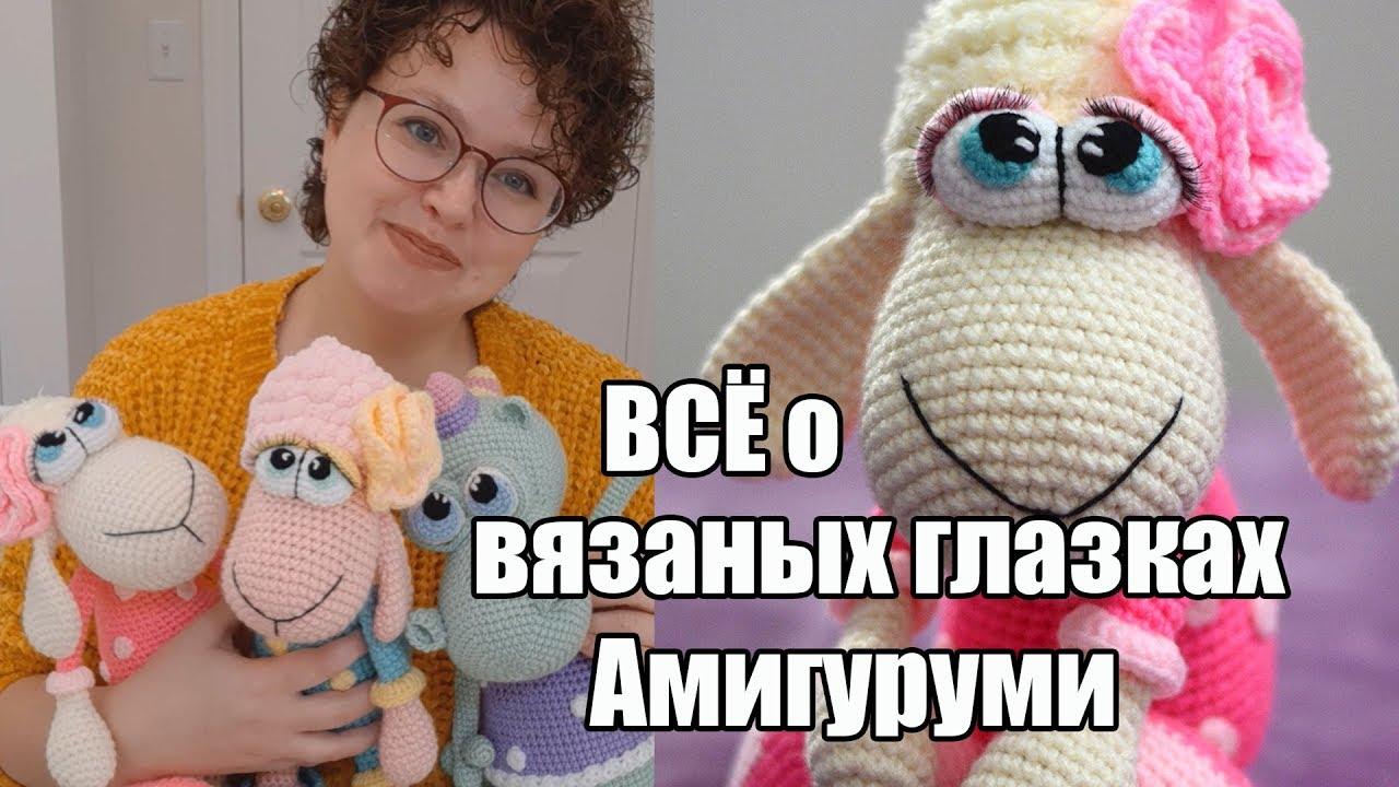 Всё о вязаных глазках амигуруми - вязаные игрушки - амигуруми для начинающих
