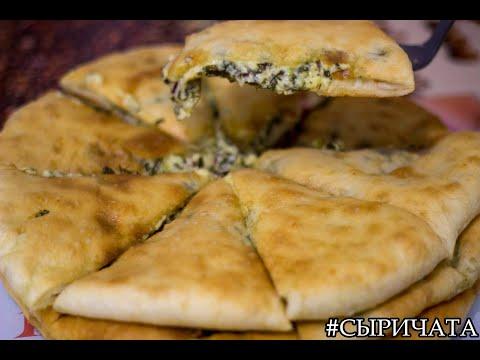 #1 ОСЕТИНСКИЙ ПИРОГ С ЛИСТЬЯМИ СВЕКЛЫ И СЫРОМ / Ossetian Pie With Beet Leaves And Ossetian Cheese