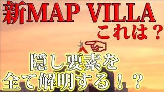 🍎新Mapに隠された謎を解明していく動画... R6S thumbnail