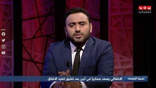 السفير البريطاني يدعو الحوثيين للتوقف عن مهاجمة مارب | حديث المساء