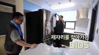 DIOS 얼음정수기 냉장고 설치(LG DIOS UNBO…
