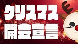 【 まりくりパーティー 】 クリスマス開会宣言
