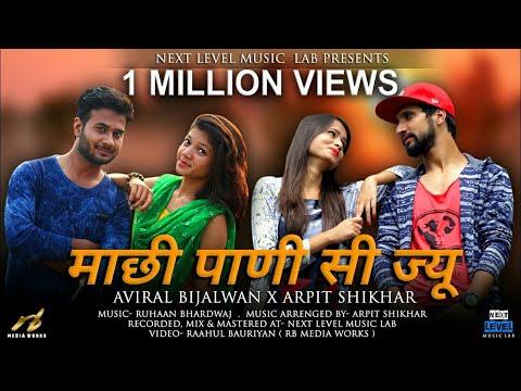 Maachi Paani Si Jyu(Cover) 2k17 || Arpit Shikhar ft. Aviral Bijalwan || NEXT LEVEL Music lab