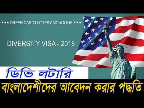 American DV Lottery  Green Card Lottery  - 2019 For Bangladesh Pepole