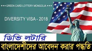 Baixar American DV Lottery || Green Card Lottery 2017 - 2019 For Bangladesh Pepole
