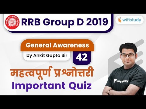 1:00 PM - RRB Group D 2019-20 | GA By Ankit Gupta Sir | Important Quiz