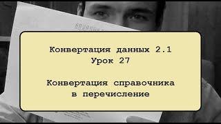 Конвертация данных 2.1. Урок 27. Конвертация из справочника в перечисление