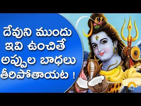 దేవుని ముందు ఇవి ఉంచితే అప్పుల బాధలు తీరిపోతాయట..!! || Gopuram