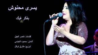 يسرى محنوش - بفكر فيك / Yosra Mahnouch - Bafakar Fek