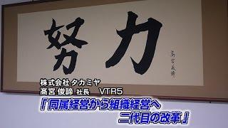 【タカミヤ(5) 】同族経営から組織化へ 二代目の改革