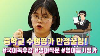 중학교 수행평가 만점 꿀팁 1탄~! 중학생 국어독후감/…