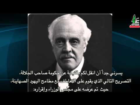 Did you know-3-Balfour Declaration