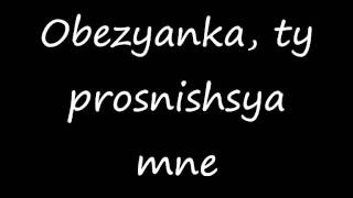 t.A.T.u. - Obezyanka Nol Romanized lyrics/Тату - Обезьянка ноль текст