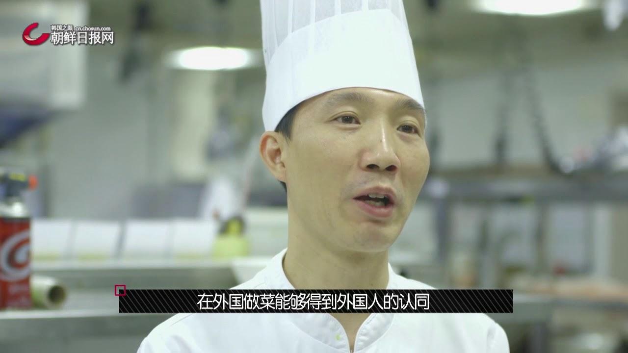 [中国人在首尔]爱的晚餐 – 厨师陈启涛