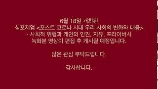 [공지] 6월 18일 '심포지엄 포스트 코로나 시대 우…