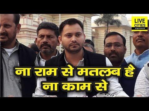 Tejashwi Yadav ने Ram Mandir मामले पर BJP को घेरा, Nitish Kumar से भी पूछे सवाल | LiveCities