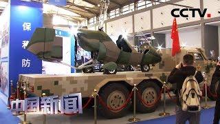 [中国新闻] 中国国际通用航空大会 航空设备器材展 国庆阅兵武器亮相 | CCTV中文国际