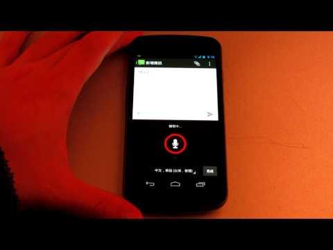 ePrice.com.tw @ Google Galaxy Nexus 中文語音輸入測試(普通話)