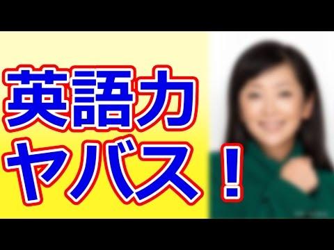 ドラマ「エイジハラスメント」麻生祐未の英語力がヤバい