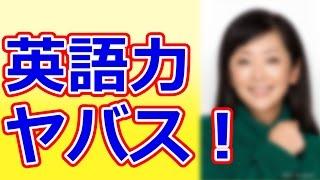 ドラマ「エイジハラスメント」麻生祐未の英語力がヤバい http://youtu.b...