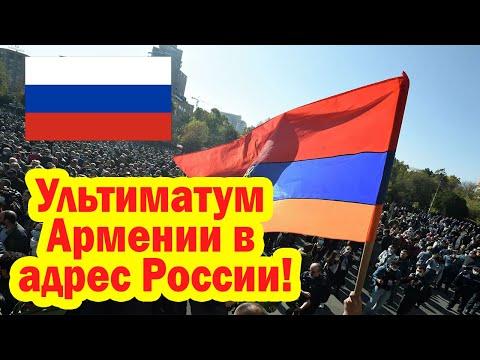 Ультиматум Армении в адрес России