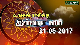 Today astrology இன்றைய ராசி பலன் 31-08-2017 Today astrology in Tamil Show Online