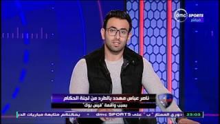 الحريف - ناصر عباس مهدد بالطرد من لجنة الحكام بسبب واقعة