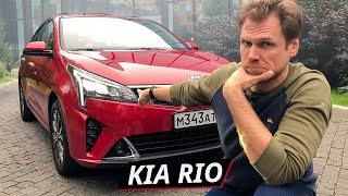 Что изменилось в новом Kia Rio, кроме внешности? | Наши тесты