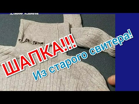 Как сшить шапку из свитера