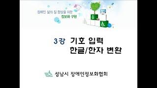 (엑셀) 3강. 기호 입력, 한글/한자 변환