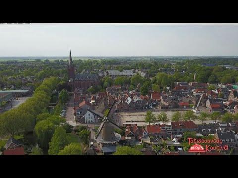 Ταξιδεύοντας με την Κουζίνα, Ολλανδία-Ijsselstein 1ο επεισόδιο