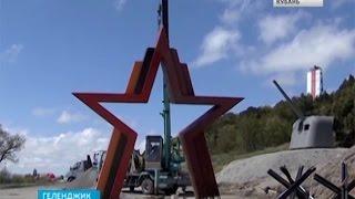 Еще один символ Великой Победы появится на Кубани