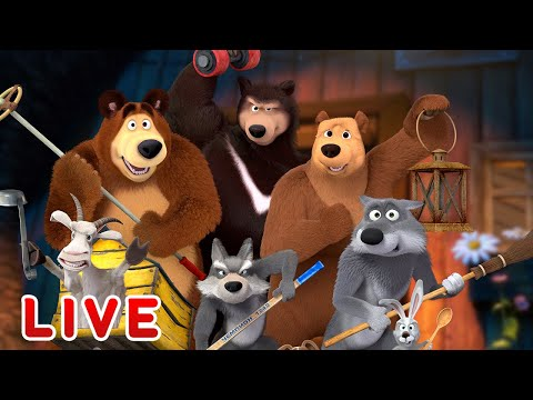 ? LIVE STREAM ? Masha and the Bear ??♀️ Enter at your own risk! ?⛔