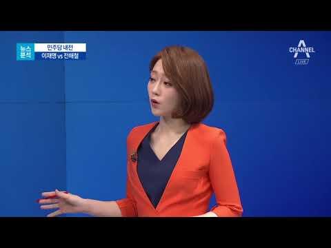 [뉴스분석]'혜경궁 김씨' 뭐길래…민주 살벌한 내전