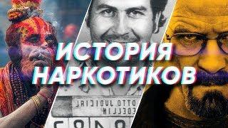Краткая история НАРКОТИКОВ