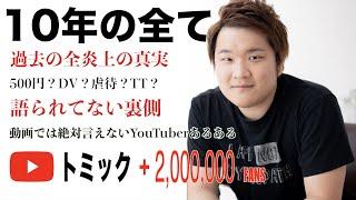 【YouTubeのしくじり全公開】YouTuberのトミックって何者?10年間の全て話します