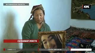 Родители ждали сватов, а им привезли тело дочери – шокирующая история из Актюбинской области