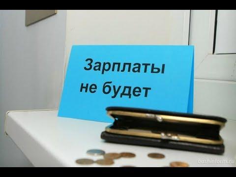 В первую очередь - зарплата