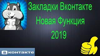 закладки Вконтакте   Новая Функция 2019