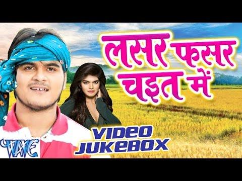 Lasar Fasar Chait Me || Arvind Akela Kallu Ji || Video JukeBOX || Bhojpuri Chaita Songs 2016