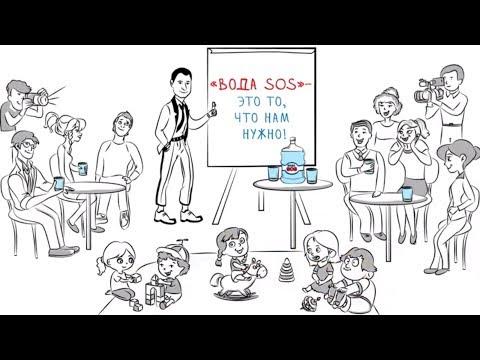 Питьевая вода Киев / Добро пожаловать в семью