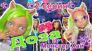 "Monster High ""Доза Монстер Хай 2 эпизод"" Stop Motion"
