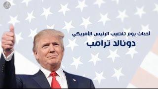 بالفيديو .. أحداث يوم تنصيب الرئيس الأمريكي ترامب
