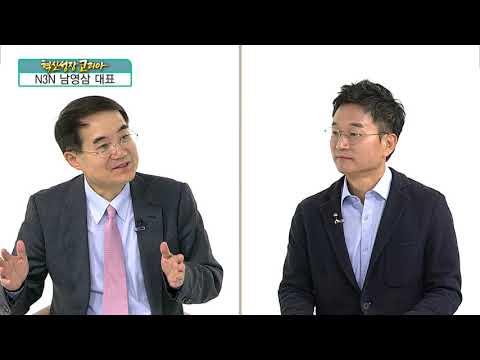 """[혁신성장코리아] IoT 데이터 시각화 전문기업 """"N3N 남영삼 대표"""""""
