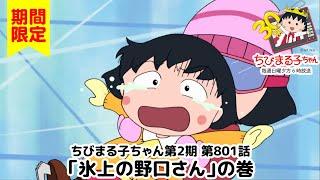 ちびまる子ちゃん アニメ 第2期 801話『氷上の野口さん』の巻