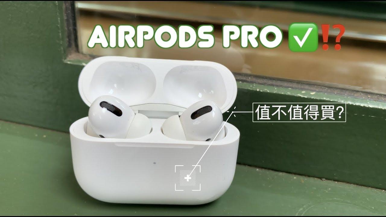 既生瑜何生亮 | Airpods pro輕測評 | 值不值得買 | 三代airpods對比