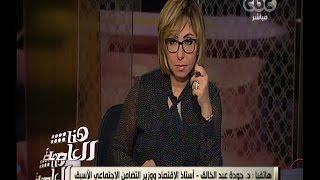 بالفيديو.. جودة عبد الخالق: حصلنا على مساعدات كافية لـ«تحقيق طفرة»